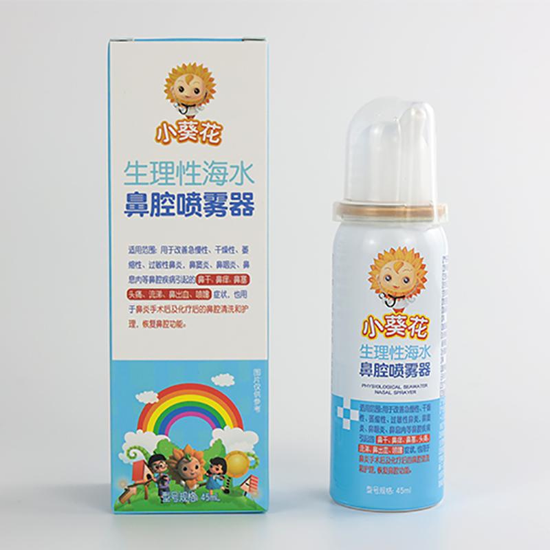 小葵花 生理性海盐水鼻腔喷雾器鼻炎儿童大人洗鼻器家用冲洗喷剂