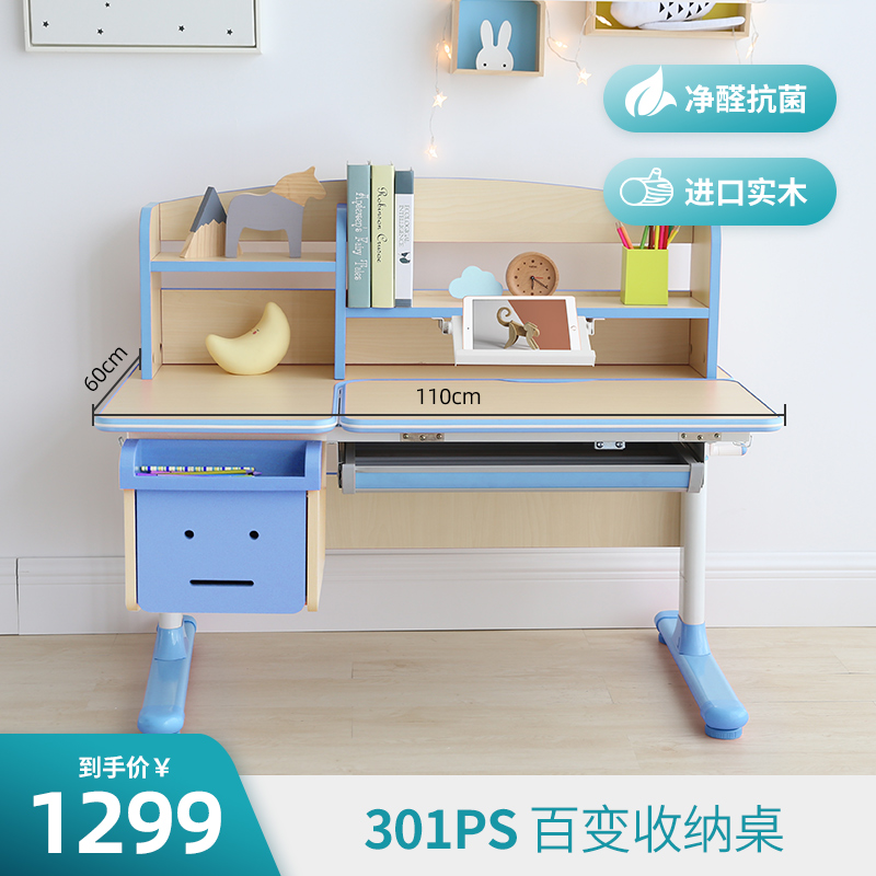 301P Variety Storage Single Table (Blue)