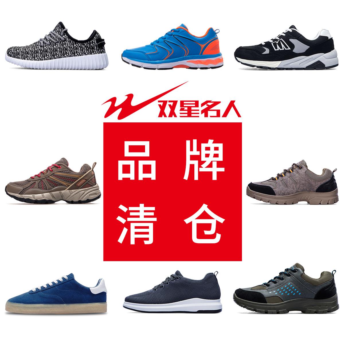 双星登山鞋男鞋舒适特价户外鞋运动鞋越野徒步鞋断码
