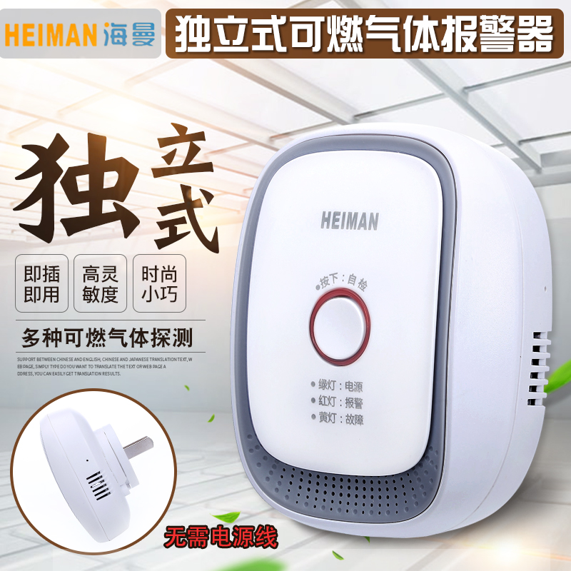 USD 60.63] Hyman combustible gas alarm home Natural Gas gas ...