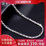 PT950 platinum necklace men's solid platinum necklace men's rope clamp crude chain pendant custom PT999