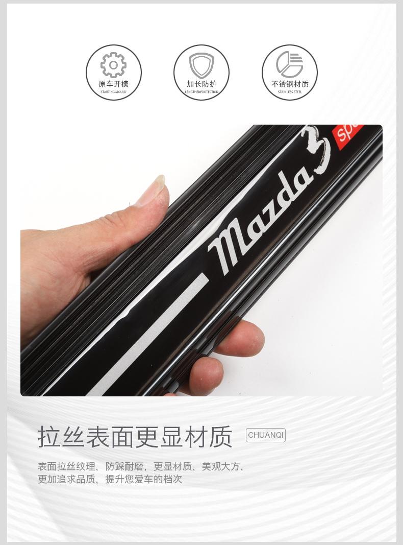 Ốp chống trầy bậc cửa Mazda 3 2020 - ảnh 5