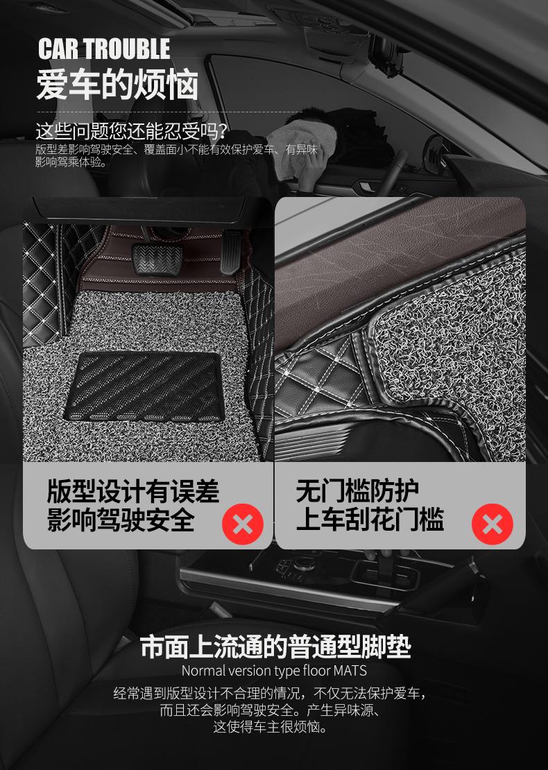 适用第八代脚垫款丝圈六代七汽车专用全包围详细照片