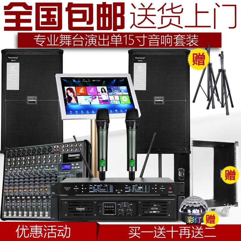 ✅DE кожзаменитель Профессиональный импорт SHENGD815 один Двойной 15-дюймовый звук высокой четкости hifi комплект Свадебный громкоговоритель KTV