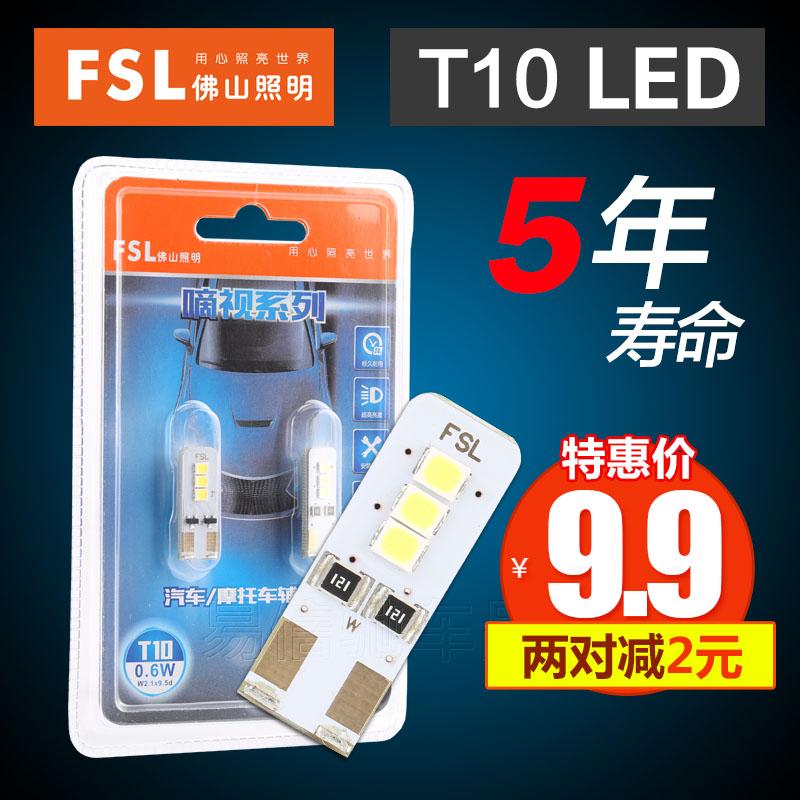 佛山照明T10LED示宽灯示廓灯超亮汽车冰蓝小灯牌照灯阅读灯W5W