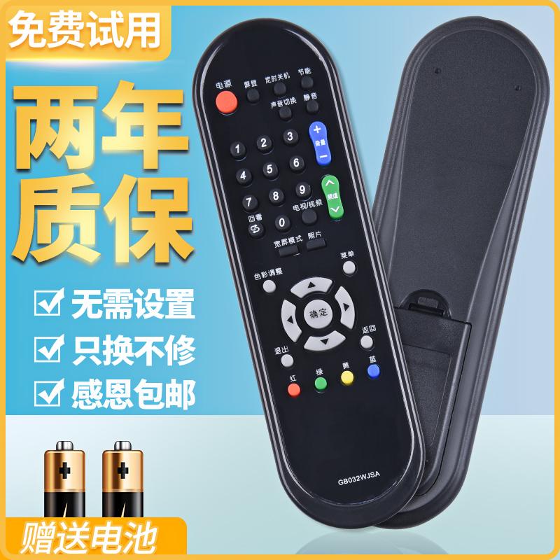 适用SHARP夏普液晶电视遥控器GB032WJSA通用GA956WJSAGA978WJSA