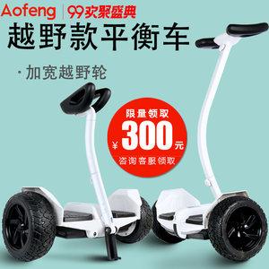 傲凤平衡车儿童 双轮电动体感车成人越野带扶杆智能平衡车代步车