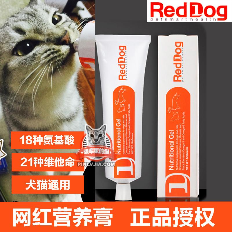 Red dog dinh dưỡng kem chó con mèo con vật nuôi mang thai cũ teddy dog viên vitamin canxi vỗ béo các nguyên tố vi lượng - Cat / Dog Health bổ sung