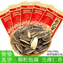 Qiaqia Melon seeds 160g * 5 bags of spiced sunflower seeds nuts fried office snack Dried fruit New Years day
