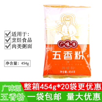 Guangweiyuan Allspice powder 454g Home stir-fry roast roast BARBECUE cured meat barbecue seasonings Stewed ingredients Guangdong specialty