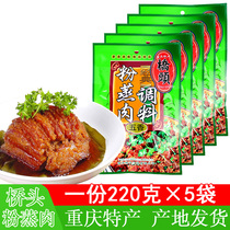 Chongqing Qiaotou Steamed meat seasoning with Allspice powder 220g * 5 bags of household beef mutton and rabbit pork ribs steamed meat powder rice flour seasoning
