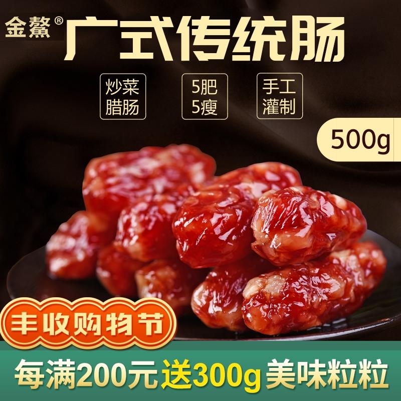 金鳌传统肠500g广东香肠广味香肠广式腊肠腊味特产东莞炒菜小腊肠