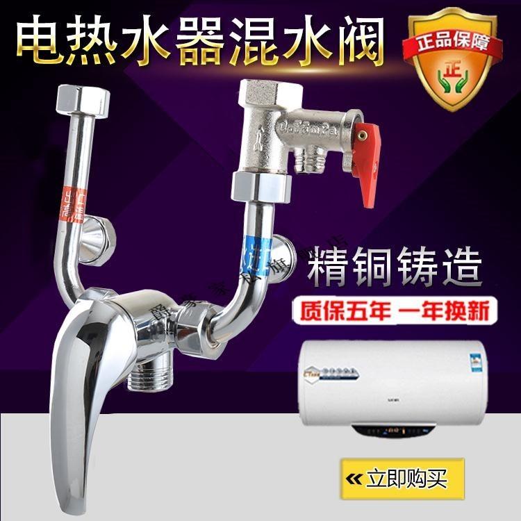 通用海尔美的万和原厂电热水器贴墙式混水阀明装冷热开关配件X