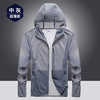 2020 summer sunscreen shirt men and women sports jacket skin windbreaker ultra-thin breathable outdoor fishing clothing anti-hee