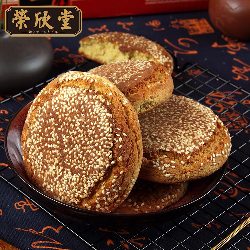 荣欣堂太谷饼400g*2袋可替代早餐饱腹