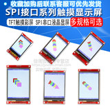 2.2 inch/2.4/2.8/3.2/3.5/4.0 inch TFT touch color SPI serial LCD screen display module
