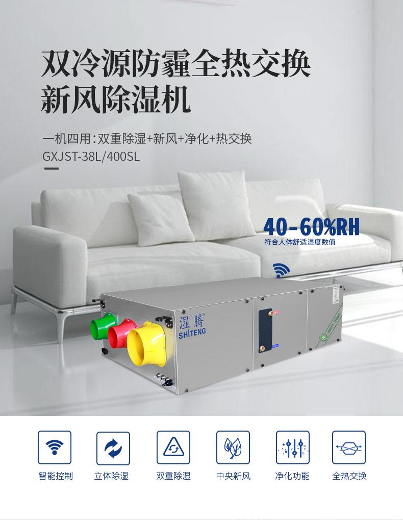 双冷源防霾全热交换新风除湿机GXJST-38L-400SL_01.jpg