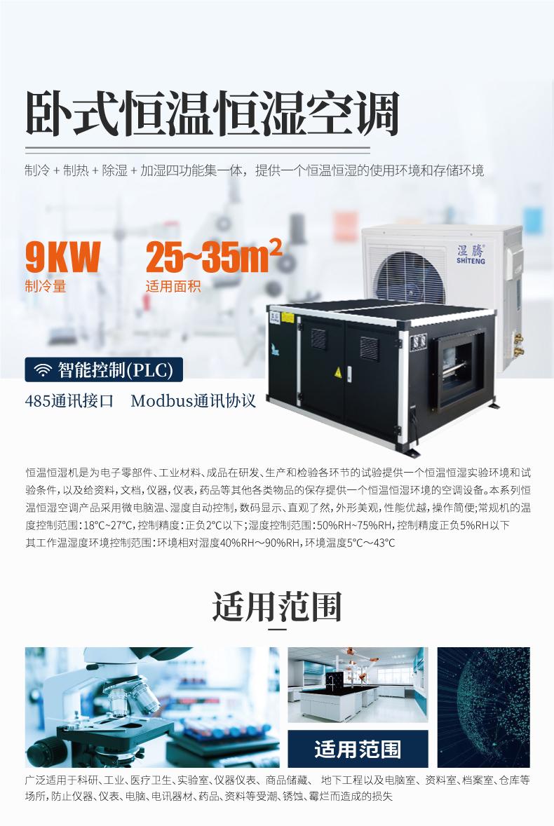 卧式恒温恒湿空调HST-9_01.jpg