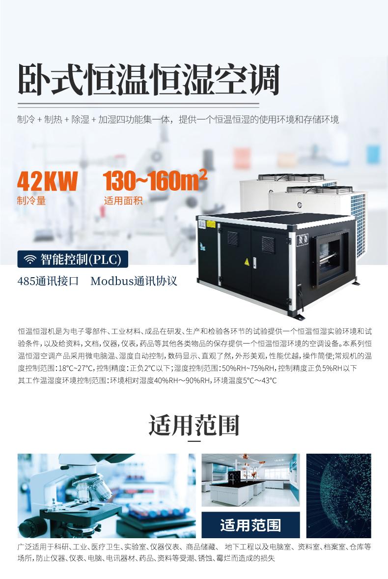卧式恒温恒湿空调HST-48_01.jpg