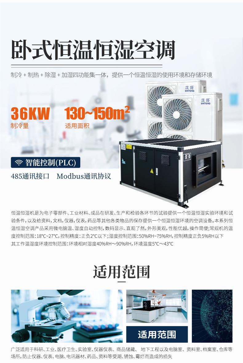 卧式恒温恒湿空调HST-40_01.jpg