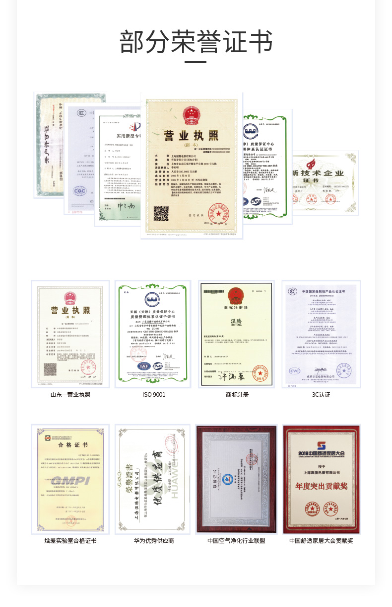 19.7.11-公司简介-资质荣誉-湿腾全系列_03.jpg