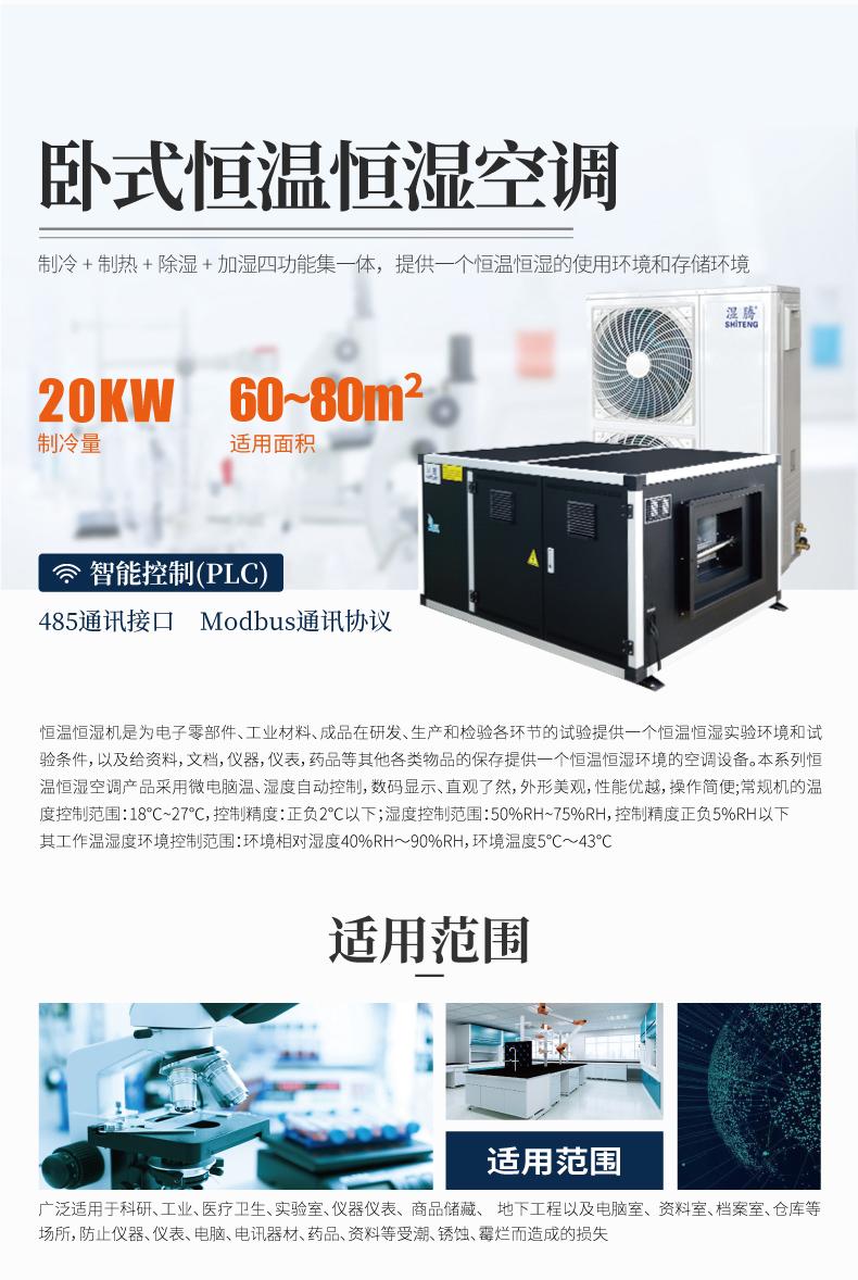 卧式恒温恒湿空调HST-20_01.jpg
