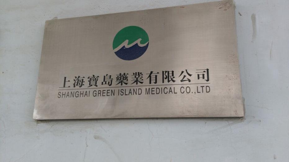 上海宝岛药业有限公司