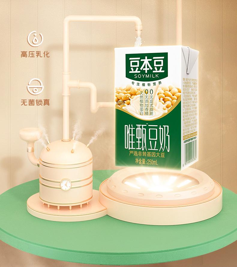 豆本豆原味唯甄250ml*24盒早餐奶