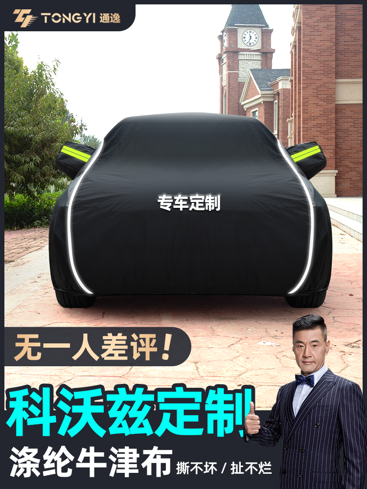 Chevrolet Corvus car cover Car cover Sun protection rain insulation special thickened sun protection hail car cover