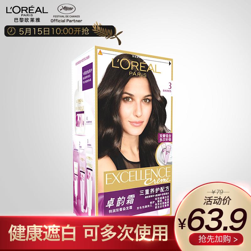 L'OREAL л'ореаль парикмахерское дело выдающийся юньдаа мороз двойной крем краска для волос подготовка крем заполнить краситель крышка волосы продолжительный твердый цвет не травма волосы