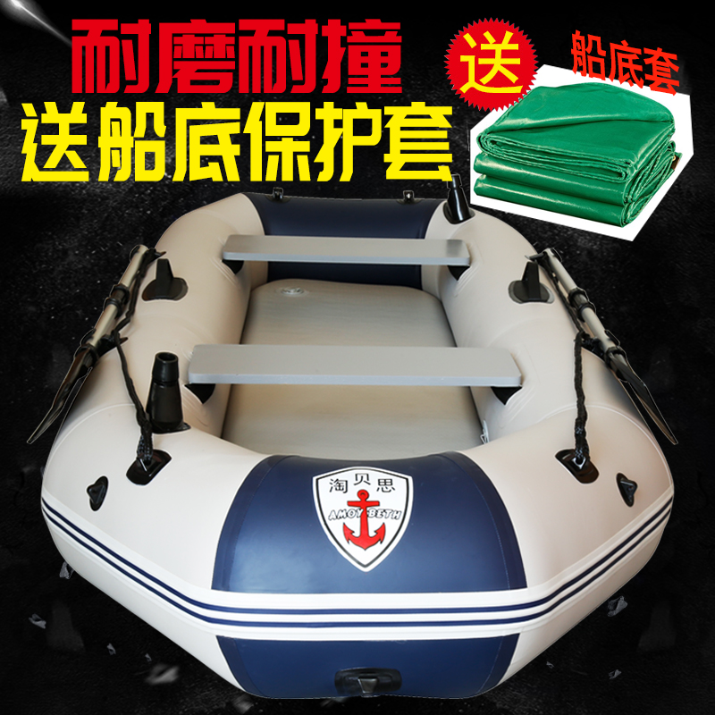 Taobeisi inflatable boat dinghy thick hard bottom wear-resistant kayak  fishing boat 2/3/4 person air cushion assault boat