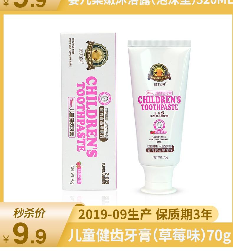【15选1】哈丁宝贝婴童洗护用品