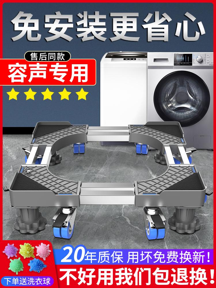 Rongsheng универсальная автоматическая стиральная машина база мобильный носитель ролик волна колесо поднять холодильник универсальный кронштейн колеса