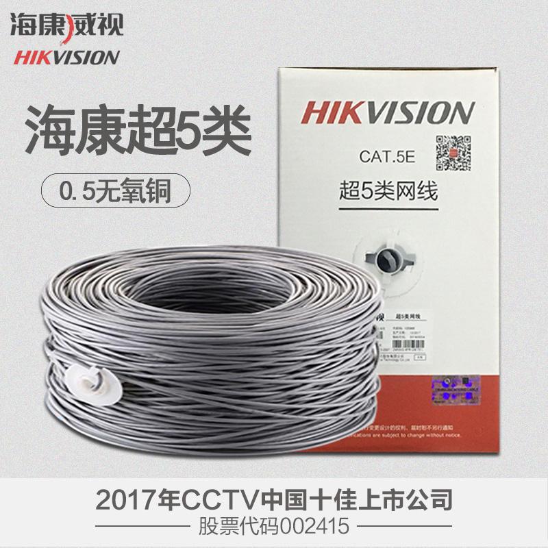 USD 82.64] Original hikvision DS-1LN5E-S E super class E E indoor ...