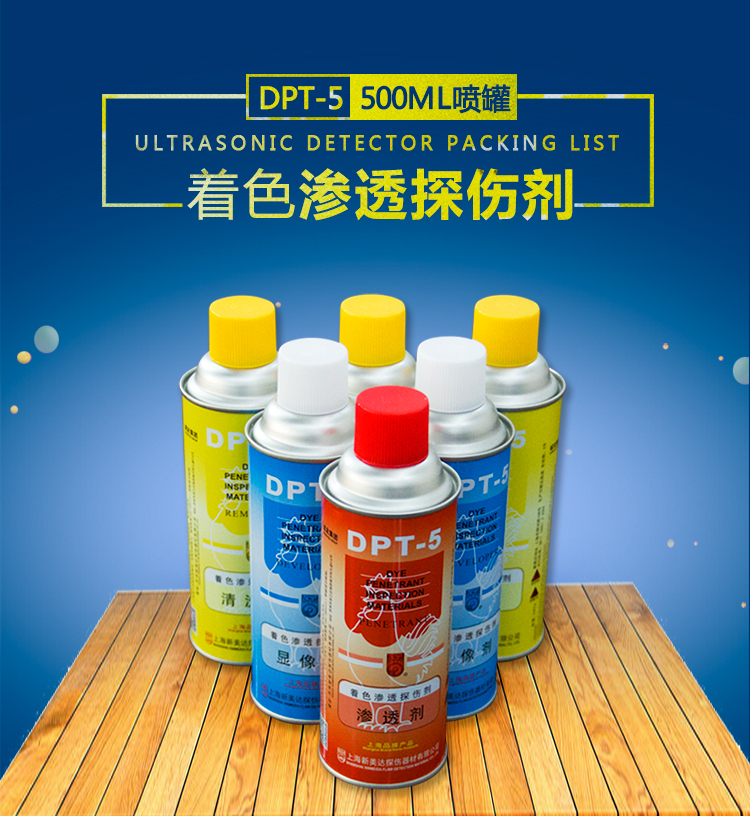 DPT-5着色渗透探伤剂