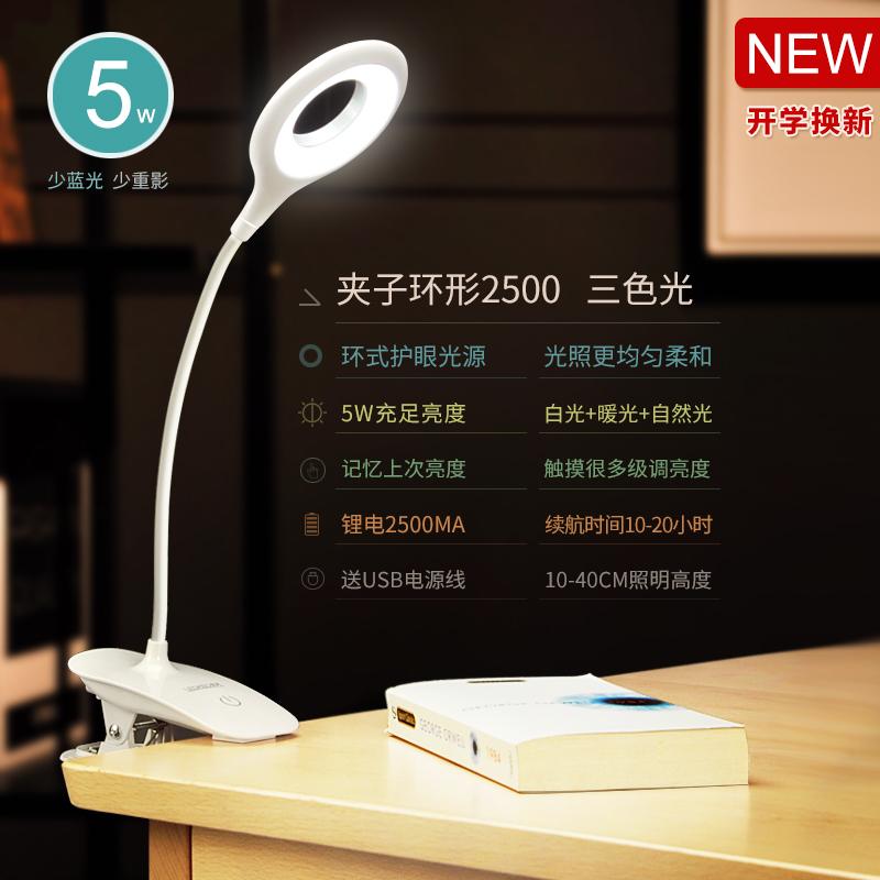 【 новый товар  новинка Острые товары】Клип-кольцо света 2500 ( белый Свет + теплый свет + естественный свет 2500MA)