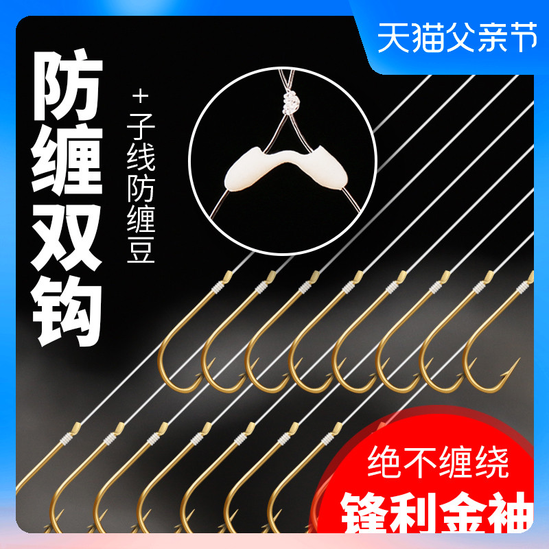 Sleeve hook tied fish hook line double hook finished fish hook set full combination multi-functional imported gold sleeve fish hook