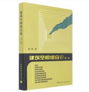 Architectural Space Combination Theory Third Edition Peng Yigang Architectural Design Textbook Reference Learning Theory Architect Residential Structure Design Engineering Space Theory Urban Planning