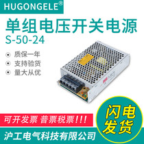Shanghai Industrial Power supply 24V switching power supply s-50-5 power supply