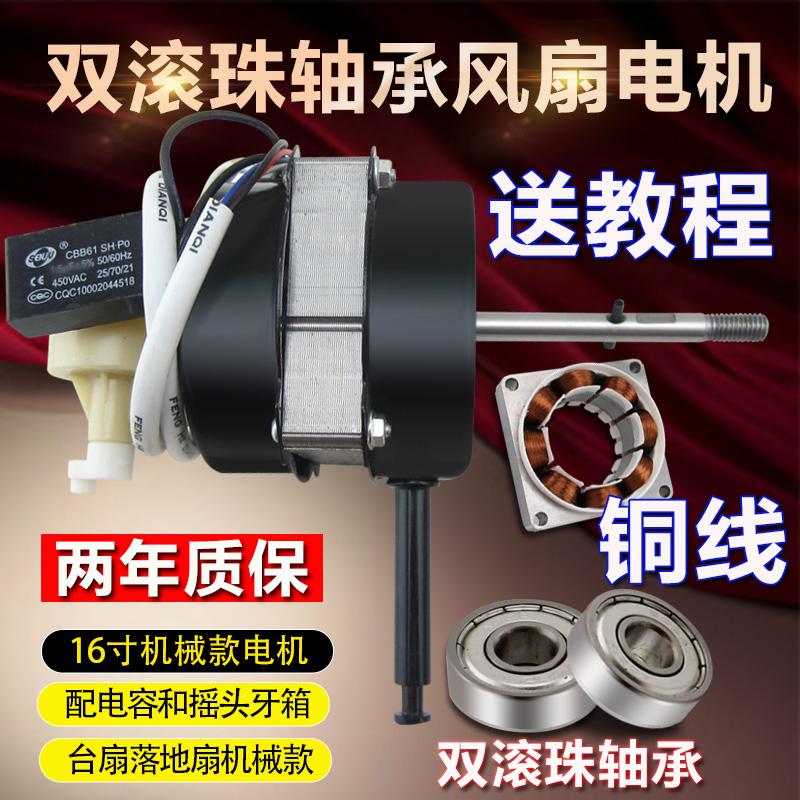Поколение Алмаз Уанбао Хуашенгжи high power Электродвигатель вентилятора вентилятора для вентилятора пола / медный провод / двойной шарикоподшипник
