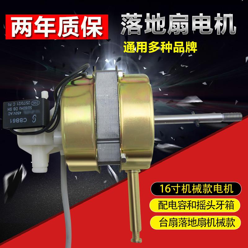 General Diamond Wanbao Oaks Watson 16-дюймовый 400-миллиметровый напольный вентилятор для электродвигателя настольного вентилятора