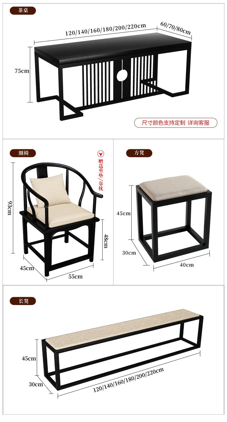 新中式铁艺功夫茶几茶桌商务办公茶几创意茶臺家用简约茶桌椅组合详细照片
