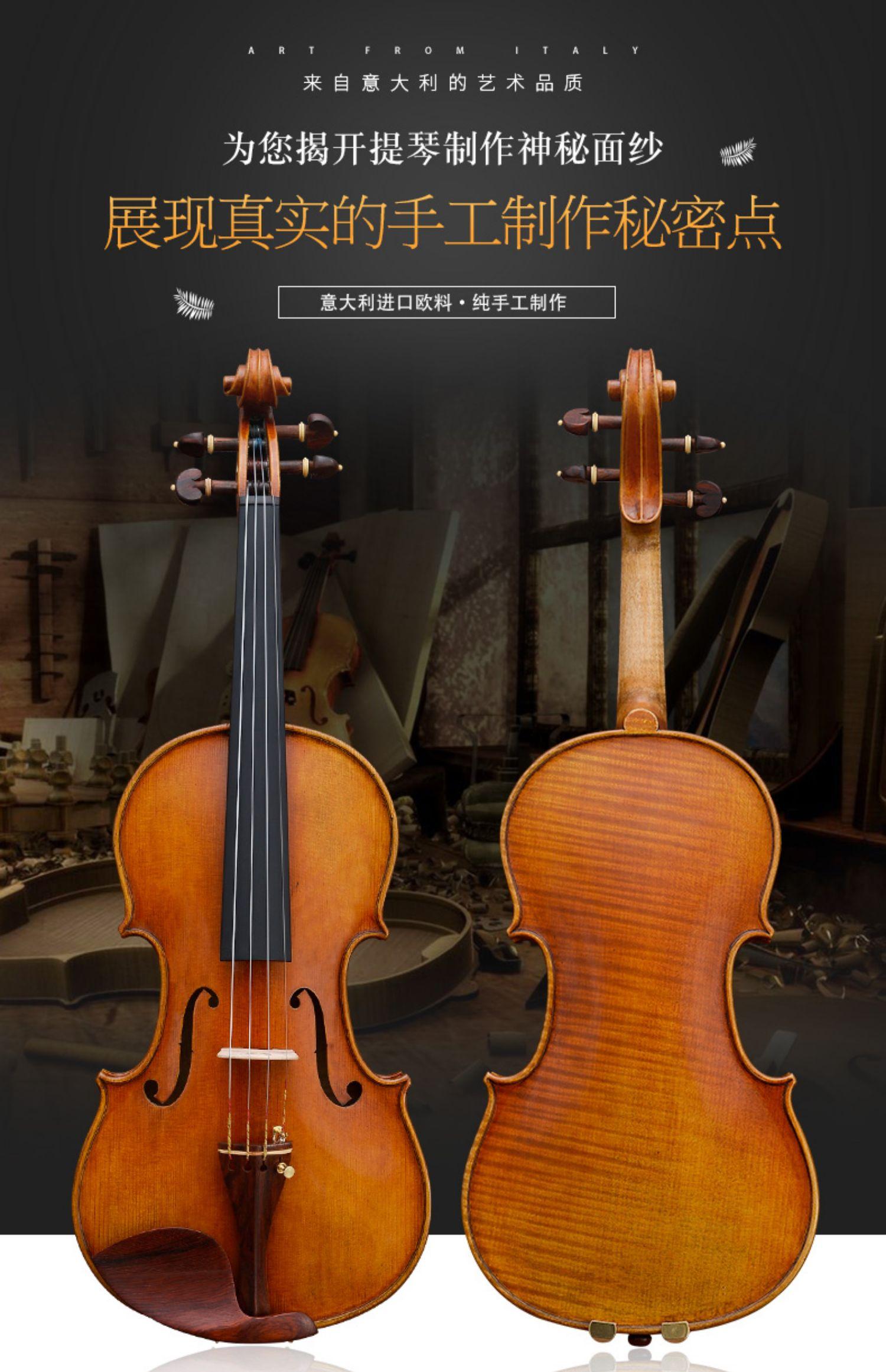 意大利高档纯手工初学者成人实木专业级演奏级进口欧料独板小提琴商品详情图