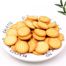 【豫吉】奇福雪花饼奶油小圆饼干500g