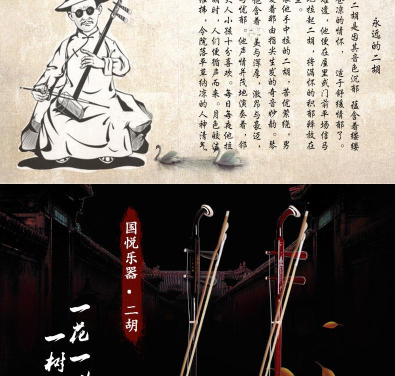 国悦苏州红木二胡乐器拉弦民族乐器胡琴初学者演奏成人儿童通用详细照片