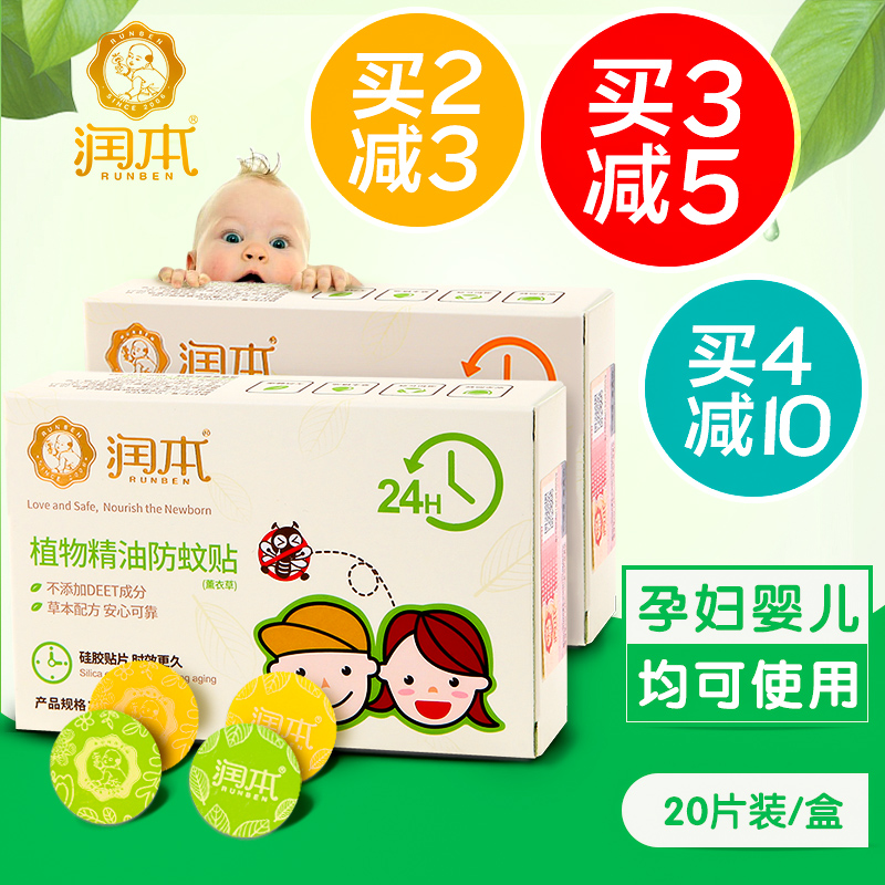 Usd 8 07 Run This Insect Repellent Patch Baby Mosquito Stickers