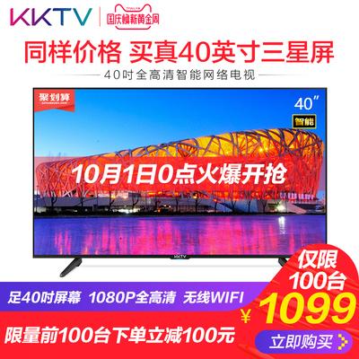 kktv K40 康佳40英寸電視機高清網絡液晶智能平板wifi 32 42 43