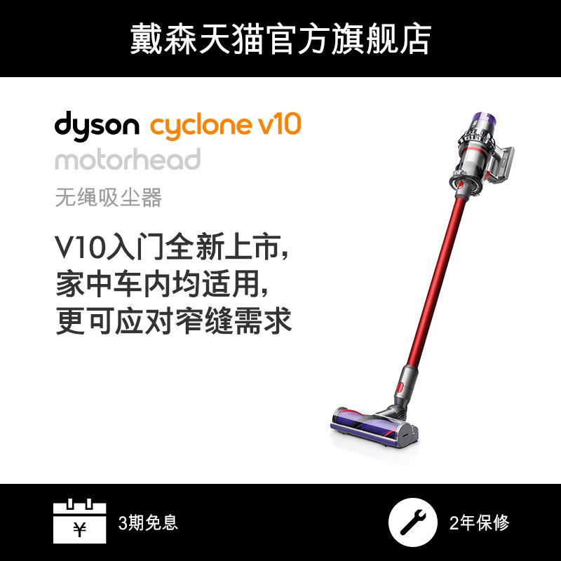 Dyson戴森V10 Motorhead小型手持无线吸尘器 除螨