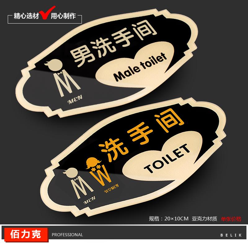 新款创意男女通用洗手间厕所门牌卫生间标牌标识牌温馨提示牌标志牌标牌标贴门贴