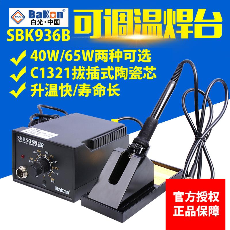可调电烙铁SBK936936b焊台恒温白光温套装家用锡焊维修调温电焊台936